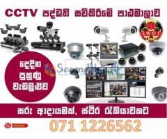 CCTV camera course Swot institute Nugegoda