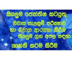 Rantharu Astrology Service